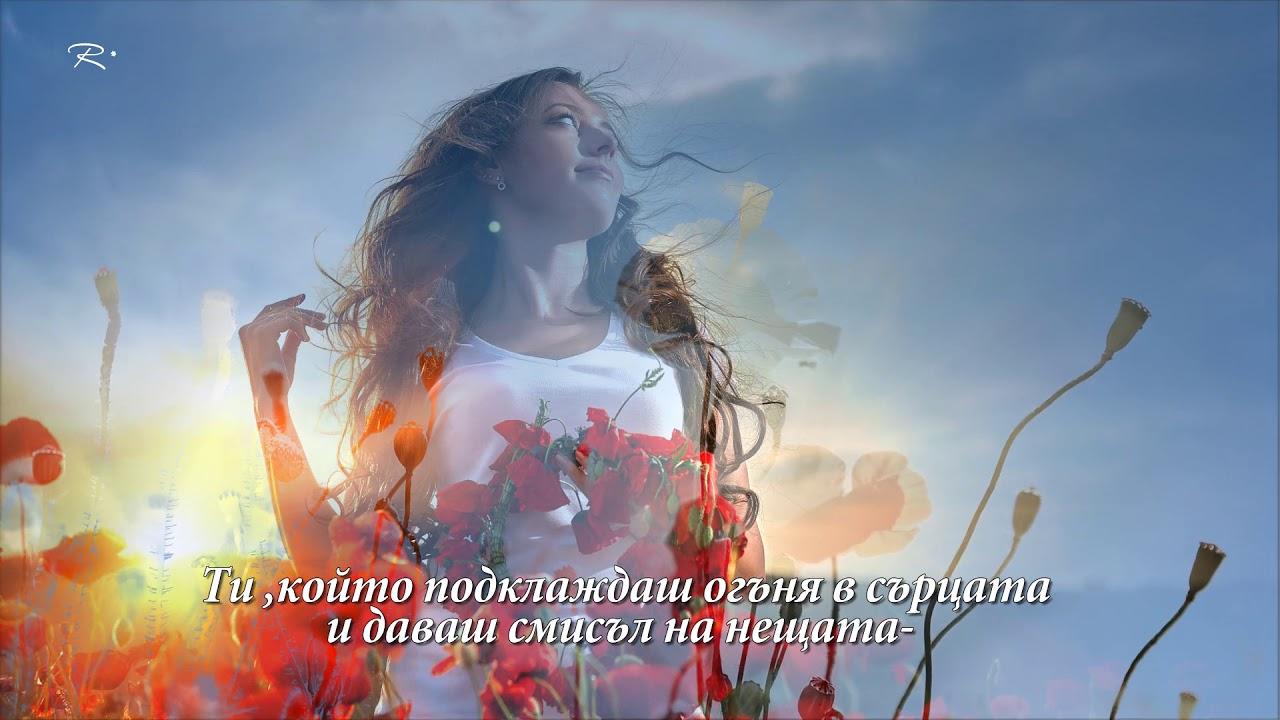 Утринна молитва- Катерина Кайтазова; музика- Вадим Гурьев