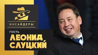 «Инсайдеры». Леонид Слуцкий – о причинах ухода из «Витесса», братьях Березуцких и своем будущем