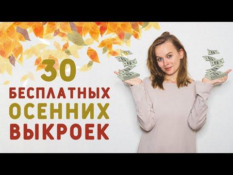 30 БЕСПЛАТНЫХ ВЫКРОЕК ДЛЯ ОСЕННЕГО ГАРДЕРОБА, ДЕТСКИЕ И ЖЕНСКИЕ ВЫКРОЙКИ: КУРТКА, КОМБИНЕЗОН, ПЛАТЬЯ