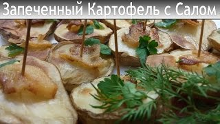 Запеченный Картофель с Салом | ГОТОВИТЬ ЛЕГКО