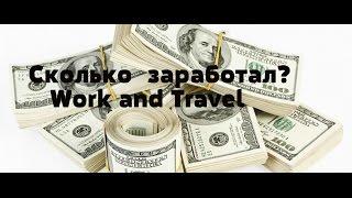 НАС ВЫСЕЛИЛИ! ИЩЕМ ЖИЛЬЕ!!! ПОСЛЕДСТВИЯ WORK AND TRAVEL США. Work and Travel USA #9