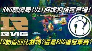 RNG vs IG季後賽Game4全場精華Highlights |RNG聽牌局!Uzi招牌狗格魔登場!IG能追回比數嗎?還是RNG進冠軍賽?| 2018 LPL Spring Semifinals