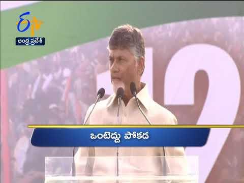 6 PM | Ghantaravam | News Headlines | 19th January 2019 | ETV Andhra Pradesh