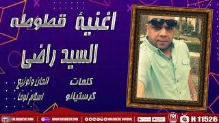 اغنية قطوطه - السيد راضى - 2019 - ATOTA - ELSAYED RADY