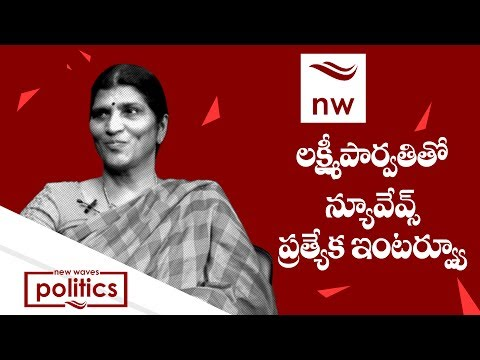 NTR Wife Lakshmi Parvathi Exclusive Interview | Meet The Leader | New Waves