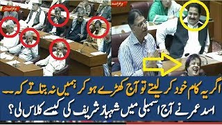 Asad Umar Take Class Of Shahbaz Sharif In Assembly - 24th SEP 2018