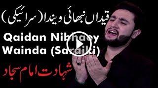 free mp3 songs download - Noha shahadat imam sajjad mp3 - Free