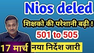 Nios deled शिक्षको की परेशानी फिर से बढ़ी   इस वीडियो को जरूर देखें   nios deled new update 18 March