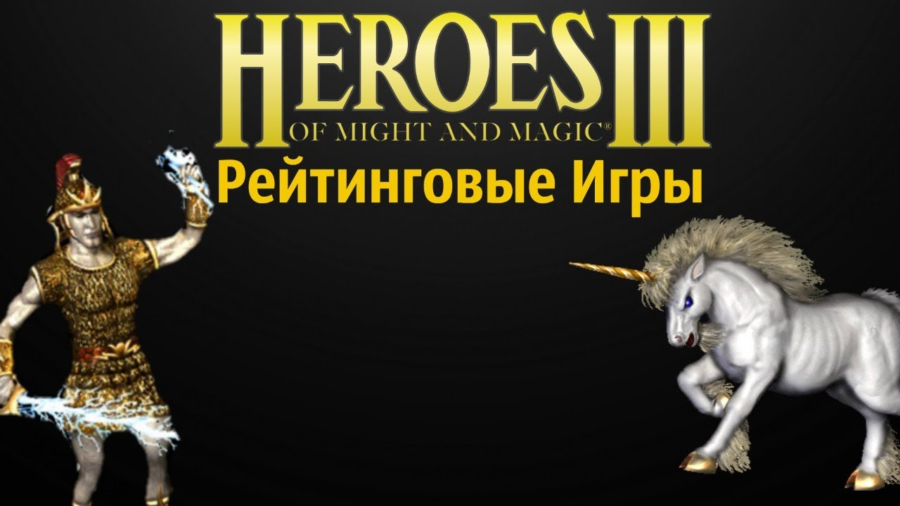Heroes 3 : Jebus King & Cross | двигаемся к 200+