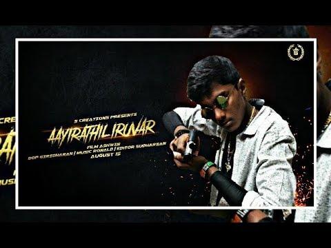 """""""Aayirathil Iruvar"""" Official Teaser - 2017 [ HD ]"""