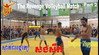 (Part 2) The Monster Seva and Super Neyma Match    រ៉ាអង្គរក្ស សងសឹក សុវណ្ណនាថ   18 Aug 2018 (OV)