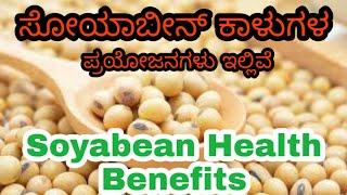 ಸೋಯಬೀನ್ ಲಾಭಗಳು   Soyabean Benefits in Kannada   Uses of Soyabean   Health Benefits of Soyabean