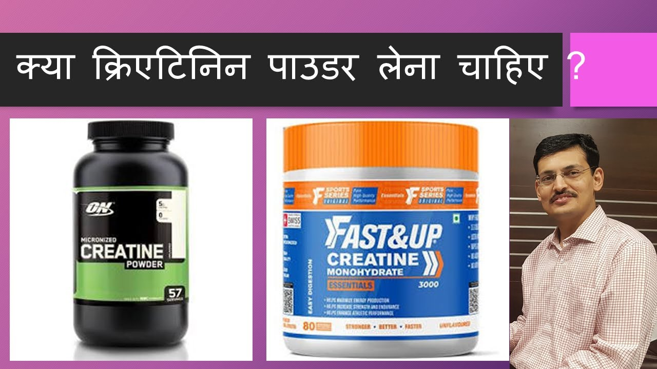 Creatinine Supplements for athletes and bodybuilders in Hindi.