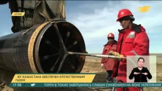 Юг Казахстана обеспечен отечественным газом