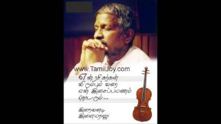 thendral vandhu theendum song by rajesh vaidhya