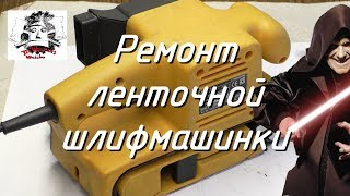 Ремонт ленточной шлифмашины Einhell BBS 720/ Belt sander repair