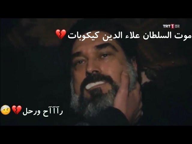 وفاة السلطان علاء الدين كيكوبات قيامة ارطغرل Youtube