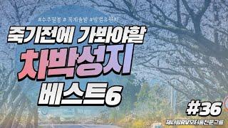 [제너럴RV공식채널] 죽기전에 가봐야할 차박성지 베스트6