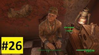 Спасти Кента Конолли! - Fallout 4 (2018 На выживании без смертей) #26