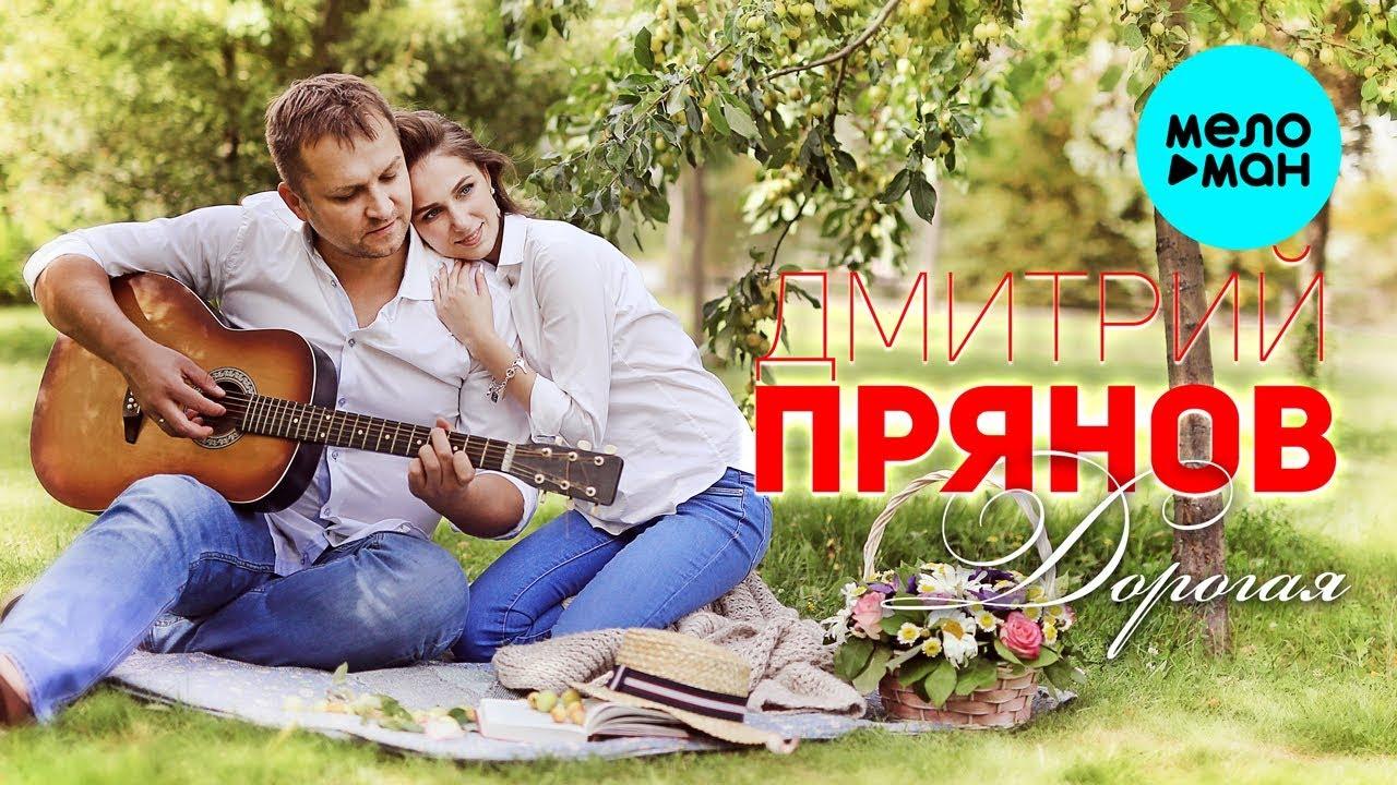 Дмитрий Прянов - Дорогая