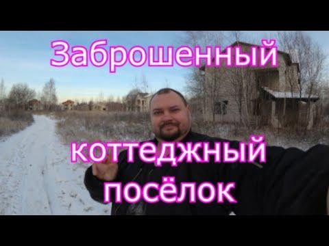 Заброшенный коттеджный посёлок в новой Москве