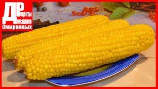 КУКУРУЗА запеченная В ФОЛЬГЕ в духовке! Молочная кукуруза с нежным сливочным вкусом.