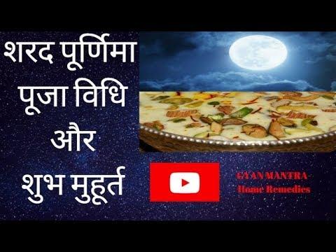 शरद पूर्णिमा पूजा विधि और शुभ मुहूर्त | Sharad Poornima 2019