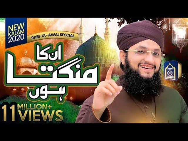 Rabi ul Awal Naat Unka Mangta Hun Hafiz Tahir Qadri 2020