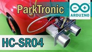 Arduino парктроник на ультразвуковом датчике HC-SR04. Часть 2/2