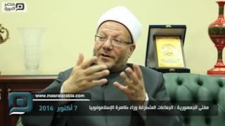 مصر العربية | مفتى الجمهورية : الجماعات المتطرفة وراء ظاهرة الإسلاموفوبيا