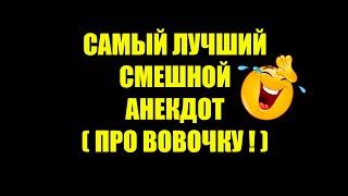 Ну Ооочень смешной Анекдот АНЕКДОТ ПРО ВОВОЧКУ анекдот анекдоты путин навальный