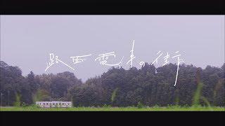 乃木坂46 『路面電車の街』Short Ver.