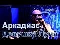 АРКАДИАС Девушка луна DISCO TV PARTY mp3