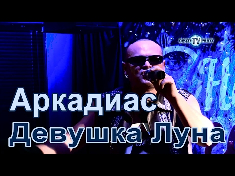 АРКАДИАС - Девушка-луна - DISCO TV PARTY