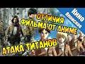 Отличия Фильма от Аниме,  Атака титанов. [by Natsu]