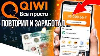 Заработок без вложений на qiwi кошелек - Как бесплатно получить и заработать деньги на Киви