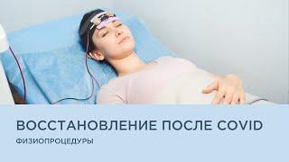 Восстановление после COVID 19 Физиопроцедуры