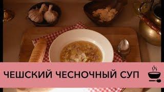 Чешский чесночный суп — Чеснечка — Самый простой рецепт!