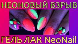 БОМБА 💣💣💣 НЕОНОВЫЙ дизайн ногтей, ГРАДИЕНТ neonail, ГЕОМЕТРИЯ на НОГТЯХ, гель лак