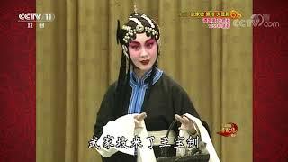 《中国京剧音配像精粹》 20191104 京剧《武家坡 算粮 大登殿》| CCTV戏曲