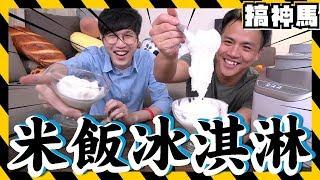 【挑戰】米飯????做的冰淇淋?????是什麼味道?