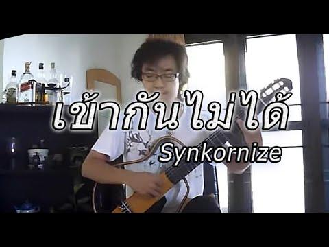 เข้ากันไม่ได้ / Fingerstyle Solo Guitar / by Nobu