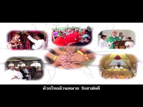 เพลง ชาติไทย  (ดนตรีไทย + สากล +เสียงร้อง)