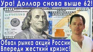 Смотреть видео Курс доллара выше 62 обвал рынка акций России прогноз курса доллара евро рубля на февраль 2020 онлайн