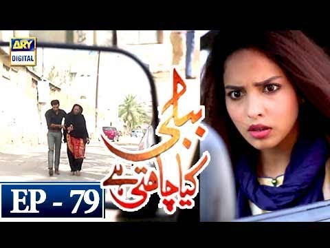 Bubbly Kya Chahti Hai - Episode 79 - 14th March 2018 - ARY Digital Drama