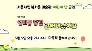 Seoul Museum of Art I 어린이날 공연 …