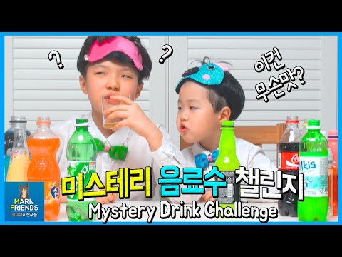 Drink Challenge for kids | MariAndFriends