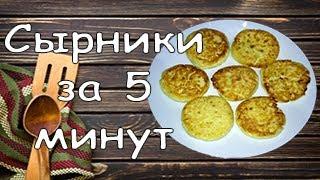 Вкусные сырники из творога на сковороде за 5 минут.