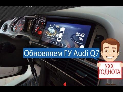 Android магнитола Audi Q7, Audi A6