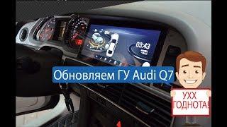 Мощная Android магнитола для Audi Q7, Audi A6